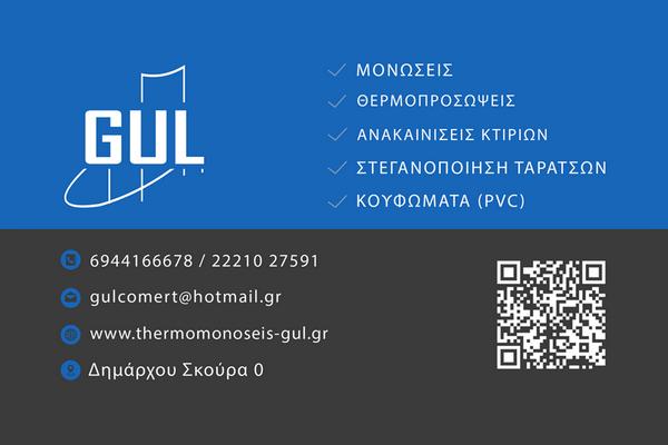 Gul_Card_Front
